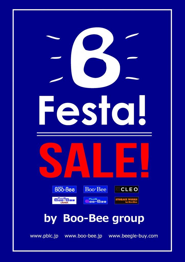7月19日(土)から グループ合同イベント「B-Festa!」各店にて初開催!