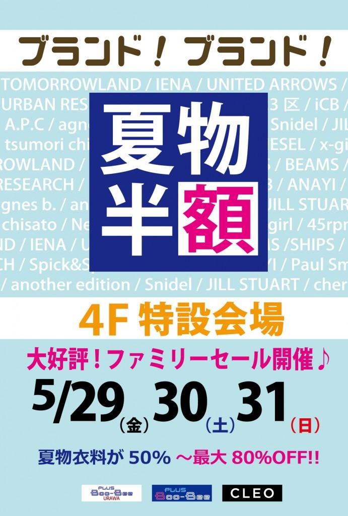 緊急告知! 5/29-30-31の3日間限定! 大宮レディース店4階の特別会場にてファミリーセール開催!