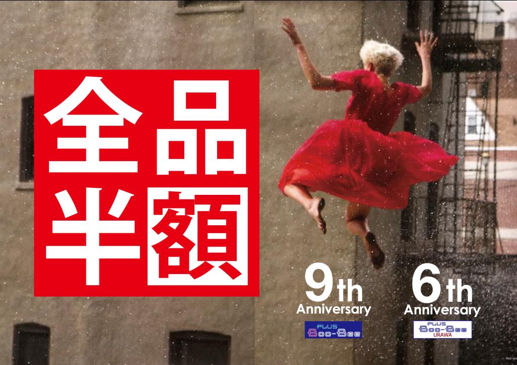 緊急告知! 1/23-24の2日間限定! 全品半額!大宮&浦和にて同時開催!