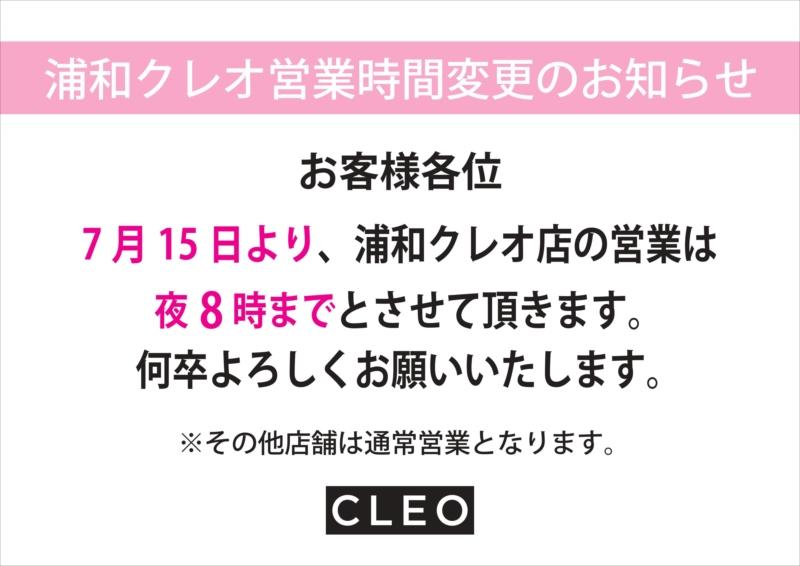 クレオ浦和店の営業時間変更のお知らせ