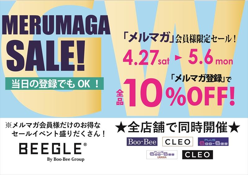 2019アウトライン決まりの全店共通メルマガ10%GW企画POP (1)_R