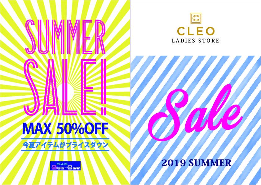 7月12日(金)から 大宮レディース両店にてサマーセール開催!